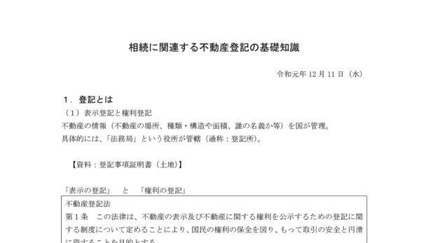 2019年12月11日 千葉県行政書士会にて実務研修の講師を担当しました