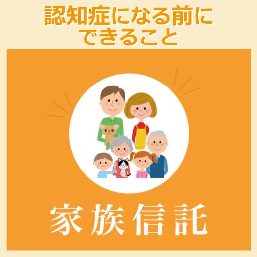 千葉の家族信託・民事信託